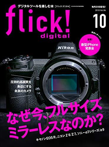 flick! digital(フリックデジタル) 2018年10月号 Vol.84[雑誌]