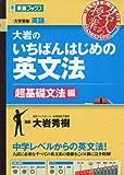 大岩のいちばんはじめの英文法【超基礎文法編】 (東進ブックス 名人の授業)