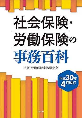 社会保険・労働保険の事務百科(平成30年4月改訂)