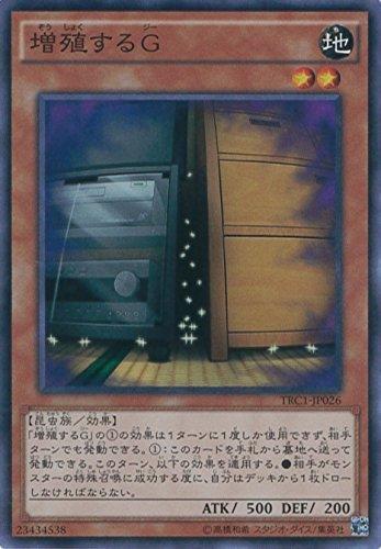 遊戯王カード TRC1-JP026 増殖するG スーパーレア 遊戯王アーク・ファイブ [THE RARITY COLLECTION]