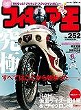 フィギュア王№252 (ワールドムック№1191)
