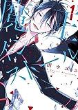 魔王インストール(1) (少年マガジンエッジコミックス)