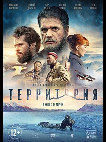 テリトリー シベリアの黄金を求めて(字幕版)