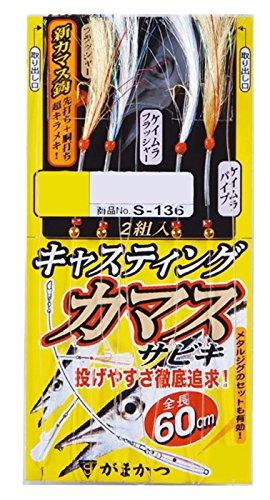 がまかつ(Gamakatsu) キャスティングカマスサビキ S136 10号-ハリス4. 45717-10-4-07