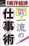 一流の仕事術―週刊東洋経済eビジネス新書No.91