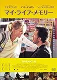 マイ・ライフ・メモリー [DVD]