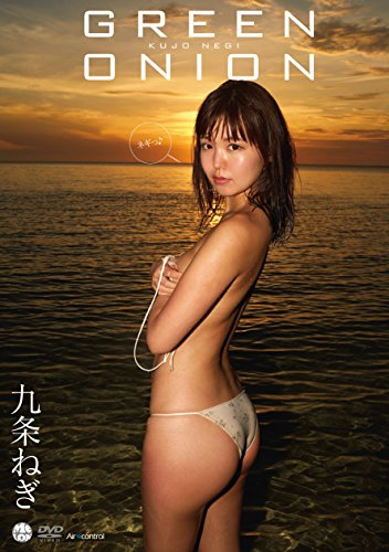 GREEN ONION 九条ねぎ Aircontrol [DVD]