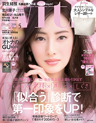with 2018年5月号【雑誌】