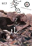 幸色のワンルーム(1) (ガンガンコミックスpixiv)