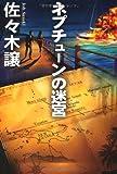 ネプチューンの迷宮 (扶桑社文庫)
