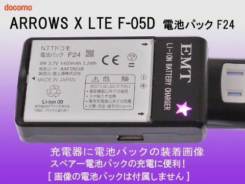 500mA EMT:docomo ARROWS X LTE F-05D電池パック F24専用充電器:バッテリーチャージャー:USB出力付1000mA:スマートフォン:携帯電話:リチウムイオンバッテリー充電器:AC100V-240V対応: