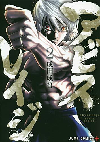 アビスレイジ 2 (ジャンプコミックス)