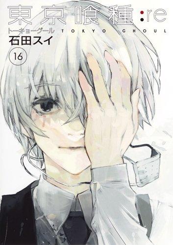 東京喰種トーキョーグール:re 16 (ヤングジャンプコミックス)