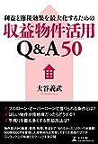 利益と節税効果を最大化するための収益物件活用QA50