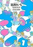 ヨメキン[ヨメとド近眼](1) (イブニングコミックス)
