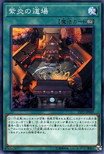 遊戯王カード 紫炎の道場(ノーマル) リンク・ヴレインズ・パック2(LVP2) | 永続魔法 ノーマル