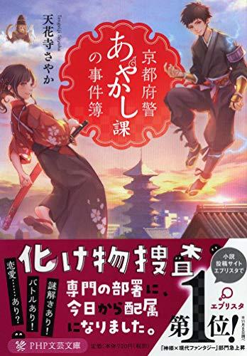 京都府警あやかし課の事件簿 (PHP文芸文庫)