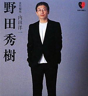 野田秀樹 (日本の演劇人)