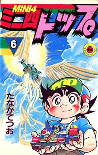 ミニ四トップ6: 第6巻 (爆走!遊園地サーキット)