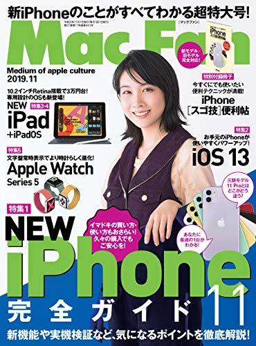 Mac Fan 2019年11月号 [雑誌]