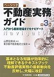 ベーシック不動産実務ガイド〈第3版〉