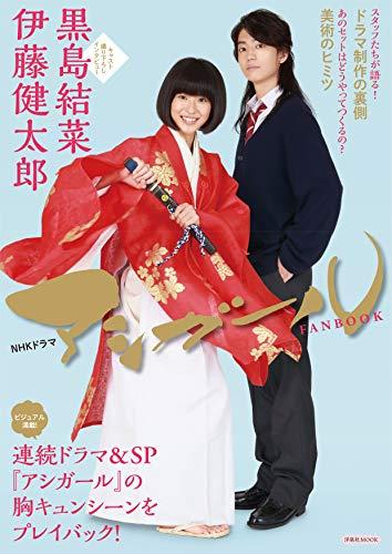 NHKドラマ アシガールFANBOOK