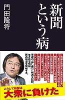 新聞という病 (産経セレクト)