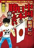 中国が絶対に日本に勝てない理由 (扶桑社BOOKS)