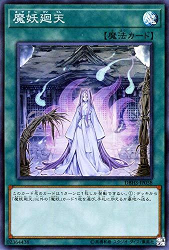 魔妖廻天 スーパーレア 遊戯王 ヒドゥン・サモナーズ dbhs-jp038