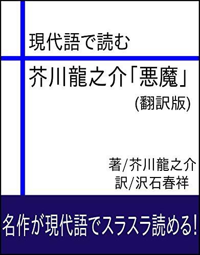 現代語で読む 芥川龍之介「悪魔」翻訳版