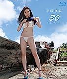 平塚奈菜 30(サーティー) ブルーレイバージョン [Blu-ray]