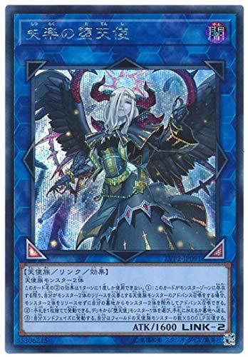 遊戯王/第10期/LVP2-JP091 失楽の堕天使【シークレットレア】