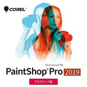 Corel PaintShop Pro 2019 アカデミック版 ダウンロード ダウンロード版