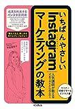 【予約特典付き】いちばんやさしいInstagramマーケティングの教本 (「いちばんやさしい教本」シリーズ)