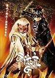 ライオン丸G Blu-ray BOX