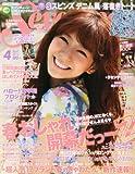 SEVENTEEN (セブンティーン) 2013年 04月号 [雑誌]