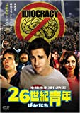 26世紀青年 [DVD]