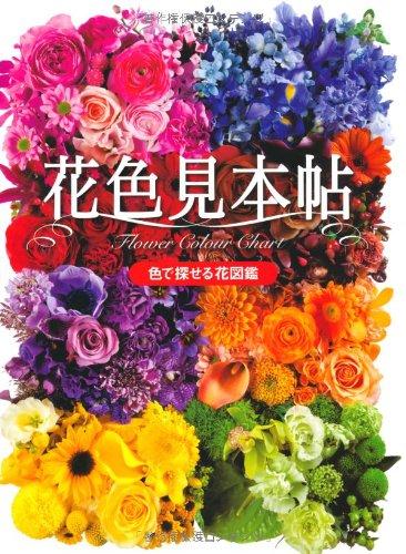 花色見本帖 (色で探せる花図鑑)