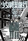 少女終末旅行 1巻 (バンチコミックス)