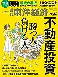 週刊東洋経済 2016年1022号