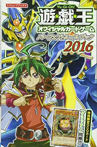 遊・戯・王OCG パーフェクトルールブック 2016 (Vジャンプブックス)