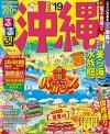 るるぶ沖縄'19 (るるぶ情報版地域)