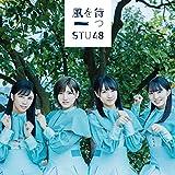 【Amazon.co.jp限定】2nd Single「風を待つ」TypeB通常盤(オリジナル生写真+応募抽選ハガキ付)