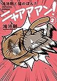 鴻池剛と猫のぽんた ニャアアアン2