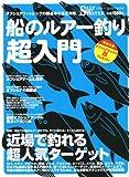 船のルアー釣り超入門―近場で釣れる超人気ターゲット (CHIKYU-MARU MOOK SALT WATER)