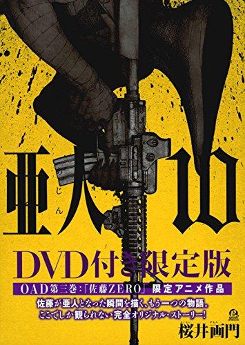 DVD付き 亜人(10)限定版 (講談社キャラクターズライツ)