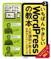 いちばんやさしいWordPressの教本第3版 人気講師が教える本格Webサイトの作り方 (「いちばんやさしい教本」)