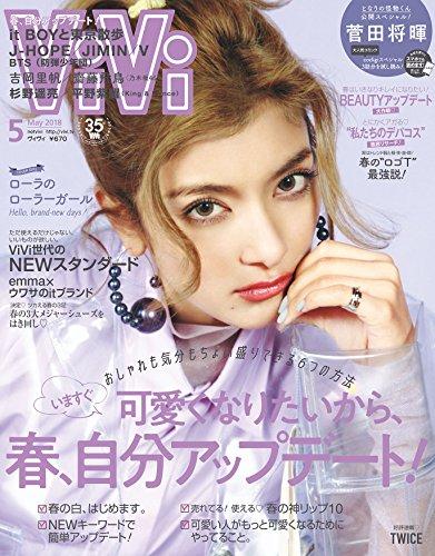 ViVi 2018年 5月号【雑誌】