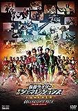 平成仮面ライダー20作記念 仮面ライダー平成ジェネレーションズFOREVER コレクターズパック [DVD]