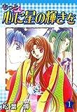 もっと☆心に星の輝きを 1 (コミックブレイド)